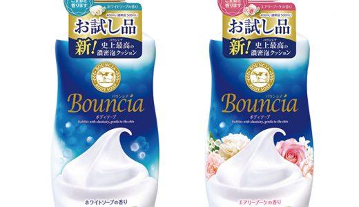 《終了しました》4月27日(土) 牛乳石鹸「バウンシア」体験会