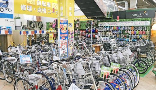 自転車・カー用品(1F)
