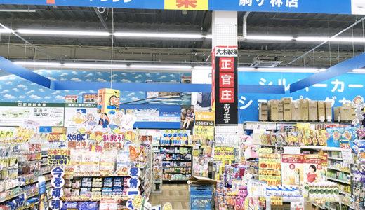 医薬品(アグロドラッグ 神戸駒ヶ林店)(1F)