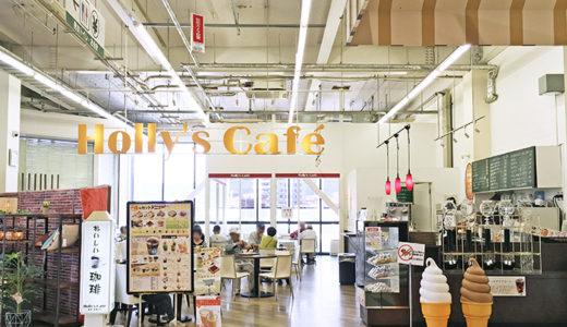 ホリーズカフェ アグロ駒ヶ林店(2F)