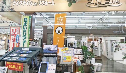 リフォーム(LIFELINE 駒ケ林店)(2F)