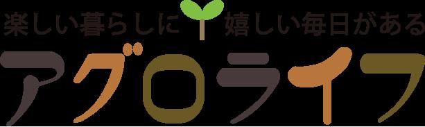 アグロライフ|アグロガーデン神戸駒ヶ林店のLINE公式アカウントが新しくなりました!