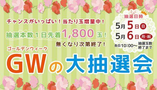 5月5日(日)・6日(月・祝) GWの大抽選会
