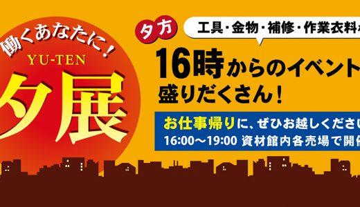 夕展(8月26日限定)展示即売会ランクアップ&ポイント2倍キャンペーン(マキタ&ハイコーキ)