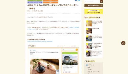 《終了しました》 「フェリシモ女子DIY部」ブログでワークショップをご紹介いただきました!