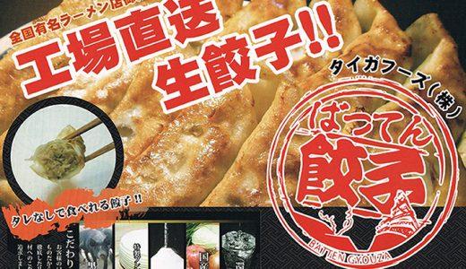 《終了しました》5月26日(日) ばってん餃子試食販売