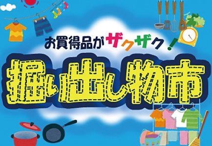 《終了しました》5月1日(水・祝) 初夏のキッチン用品 掘り出し物市 ☆GW特別企画☆