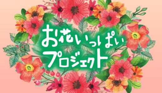 《終了しました》7月6日(土)~15日(月・祝) お花いっぱいプロジェクト