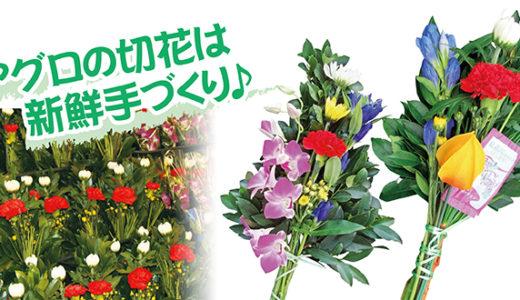 《終了しました》8月11日(日・祝)~13日(火)  お盆のお供え花 朝市