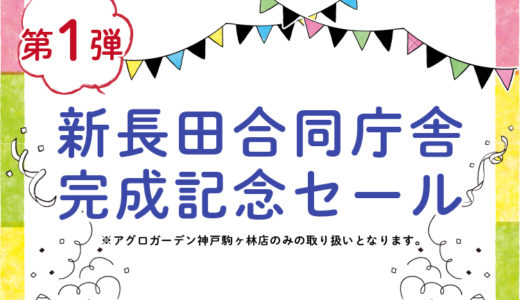 開催中~31日(木) 新長田合同庁舎完成記念セール