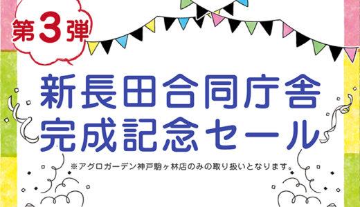 《終了しました》9月1日(日)~30日(月) 新長田合同庁舎完成記念セール