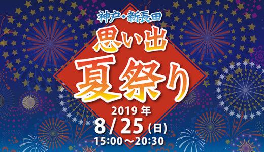 《終了しました》8月25日(日) 神戸・ 新長田 思い出夏祭り