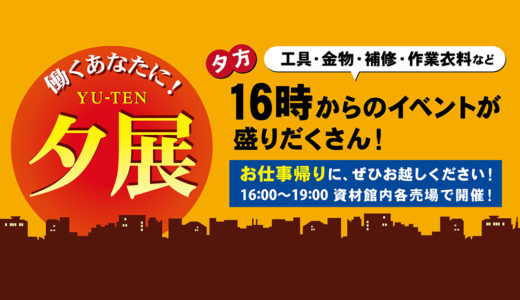 《終了しました》夕展(8月26日限定)展示即売会ランクアップ&ポイント2倍キャンペーン(マキタ&ハイコーキ)