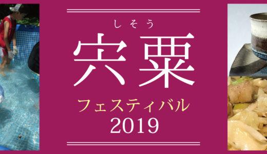 《終了しました》宍粟フェスティバル2019