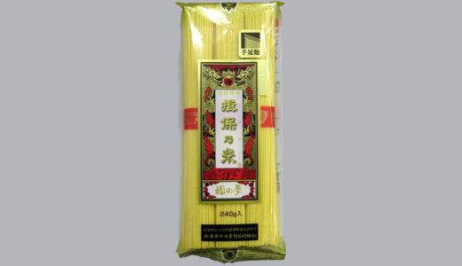 揖保の糸 手延べ中華麺 龍の夢