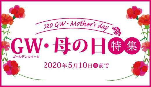 《終了しました》GW・母の日特集