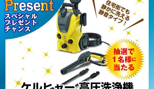 《終了しました》8月24日まで「ケルヒャー高圧洗浄機 K3サイレント」が当たる!!毎週月曜日にはLINE おともだち限定抽選クーポン発行中!
