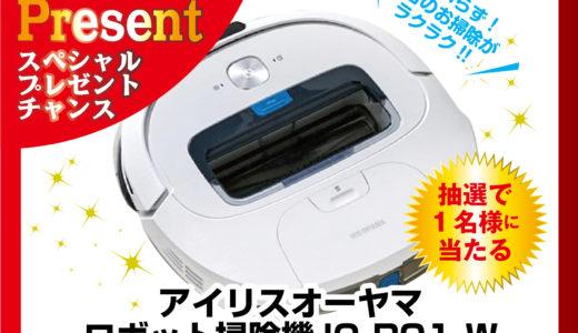 《終了しました》9月14日まで「アイリスオーヤマ ロボット掃除機」が当たる!!毎週月曜日にはLINE おともだち限定抽選クーポン発行中!