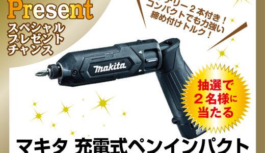 9月30日まで「マキタ充電式ペンインパクトドライバー」が当たる!!資材館限定LINE おともだち限定抽選クーポン発行中!