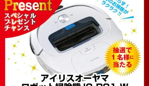 《終了しました》10月19日まで「アイリスオーヤマ ロボット掃除機」が当たる!!毎週月曜日にはLINE おともだち限定抽選クーポン発行中!