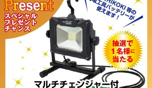 《終了しました》12月9日まで「マルチチェンジャー付 LED投光器(20W)」が当たる!!資材館限定LINE おともだち限定抽選クーポン発行中!