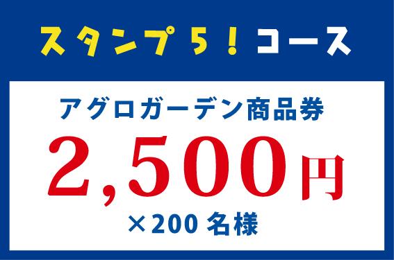 スタンプ5!コースアグロガーデン商品券2,500円✕200名様