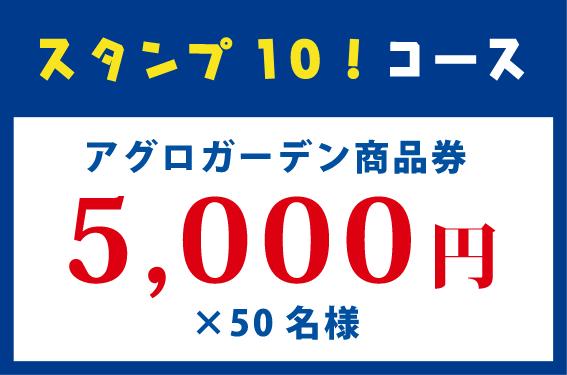 スタンプ10!コースアグロガーデン商品券5,000円✕50名様