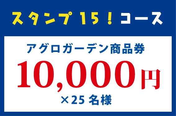 スタンプ15!コースアグロガーデン商品券10,000円✕25名様