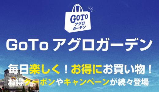 GoTo アグロガーデン 開催中「LINEクーポン」「スタンプカード」「アグロくじ」