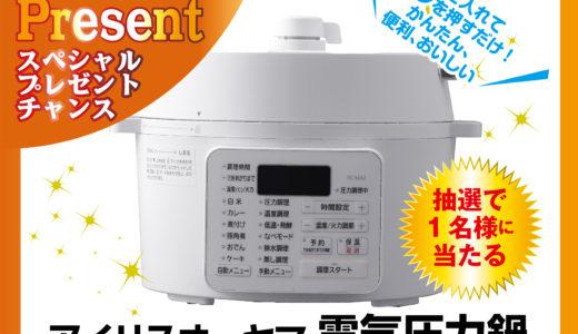 2021年2月1日まで抽選で「アイリスオーヤマ 電気圧力鍋」が当たる!!LINE おともだち限定クーポン発行中!