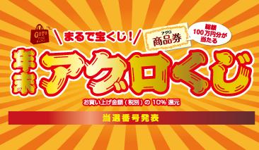 アグロくじ 当選番号発表!