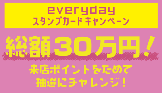 GW・母の日 「LINE GOLD COUPON」「LINE 5DAYクーポン」「everydayスタンプカード」