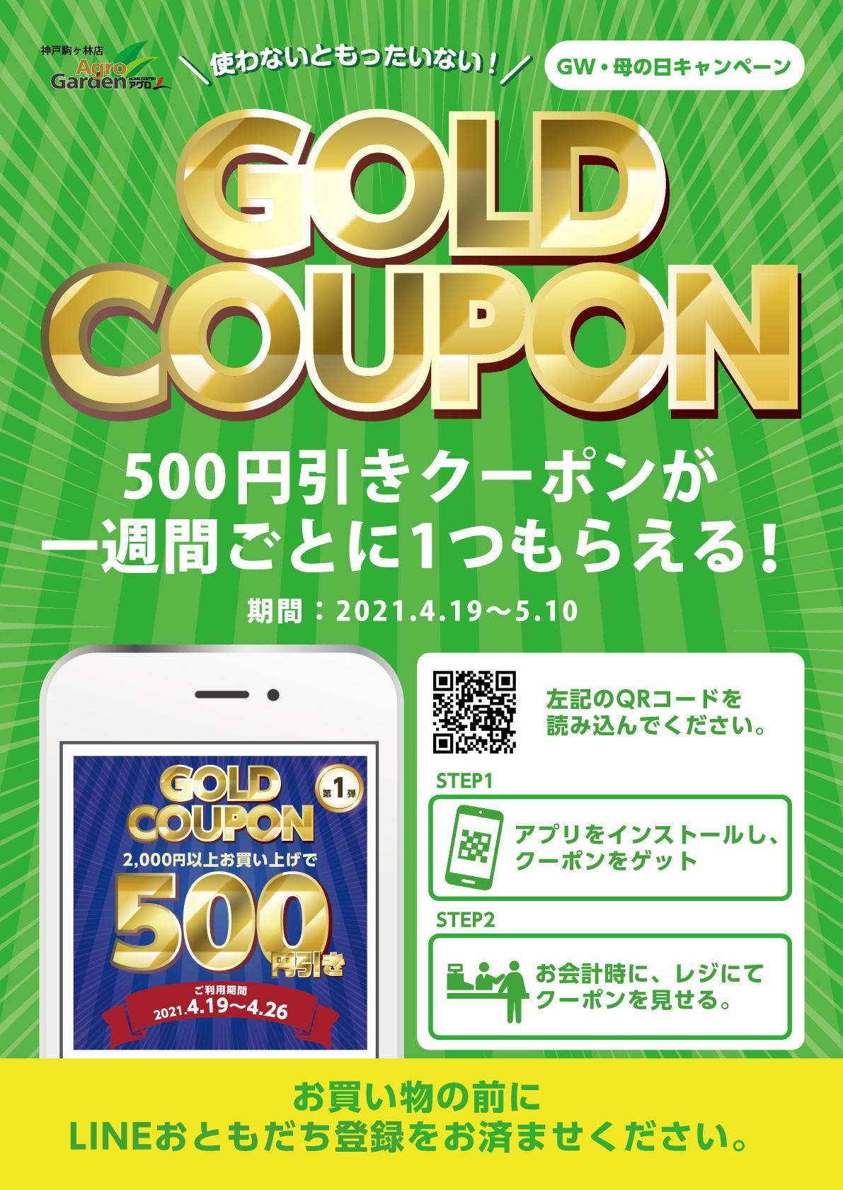 GOLD COUPON