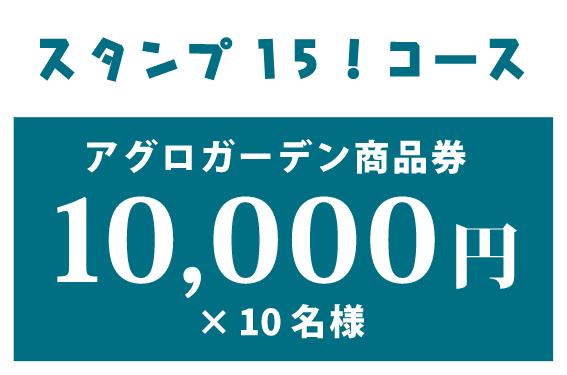 スタンプ15!コースアグロガーデン商品券10,000円✕10名様