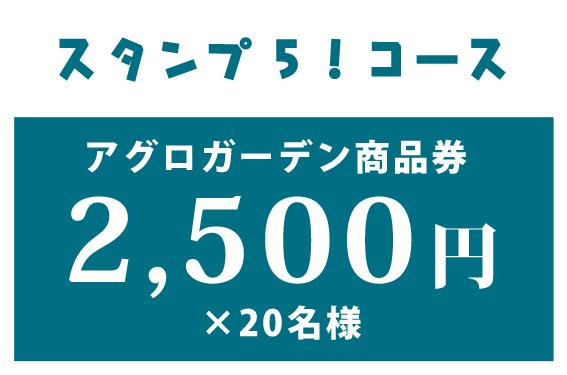 スタンプ5!コースアグロガーデン商品券2,500円✕20名様